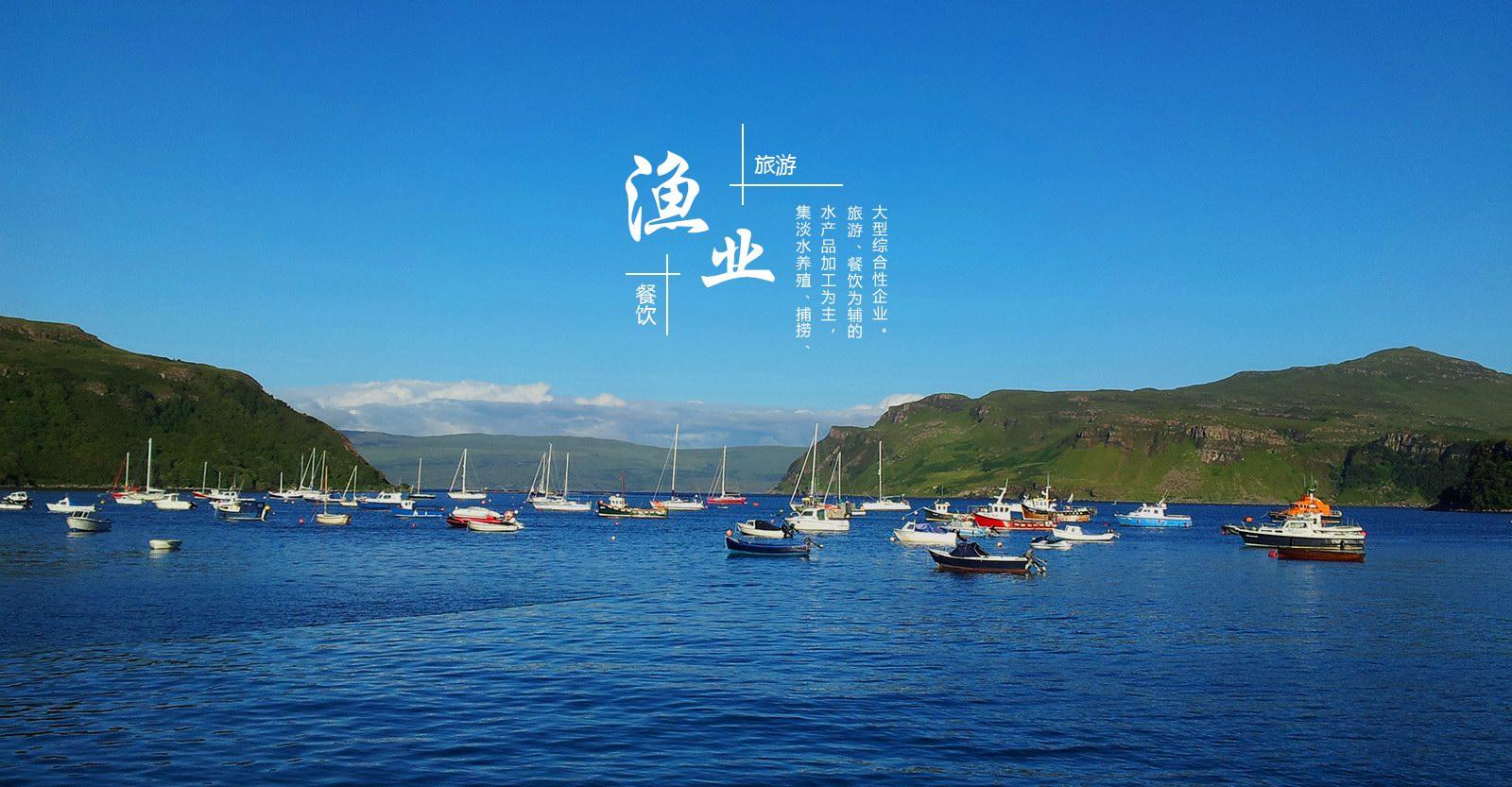 辽宁震撼渔业集团